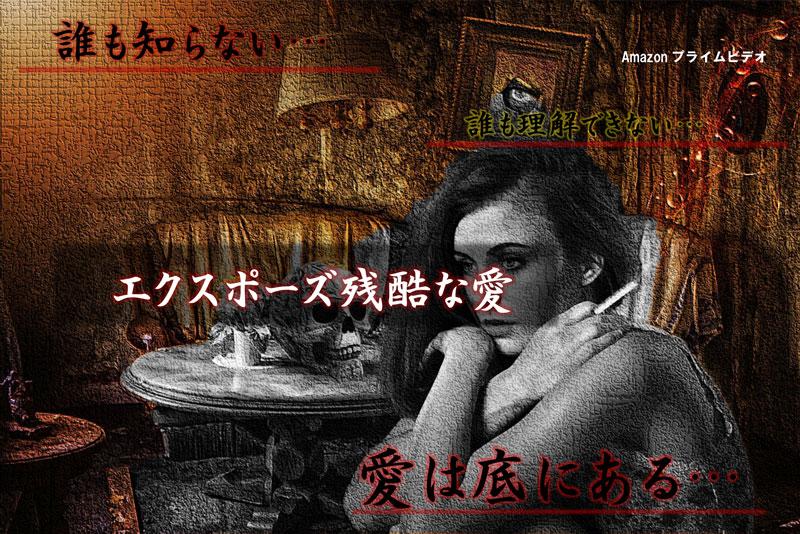 『エクスポーズ残酷な愛』製作委員会
