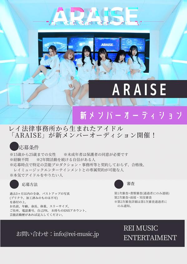 エモーショナルロックアイドルグループ「ARAISE」新メンバーオーディション