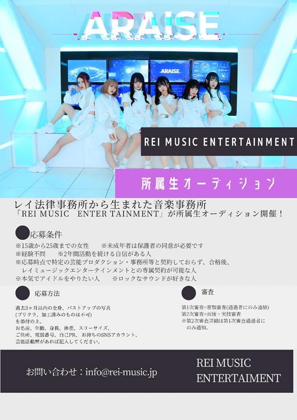REI MUSIC ENTERTAINMENT所属生オーディション