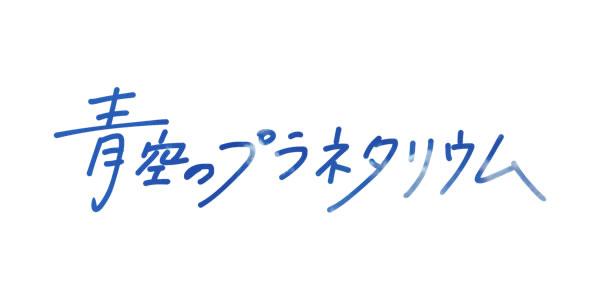 青空のプラネタリウム 通称「アオプラ」新メンバー募集