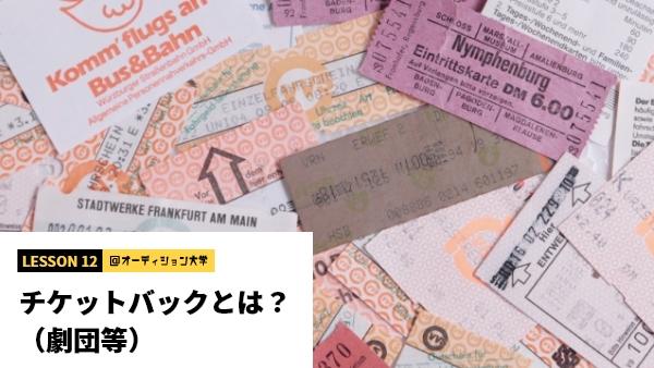 チケットバックとは?(劇団等)