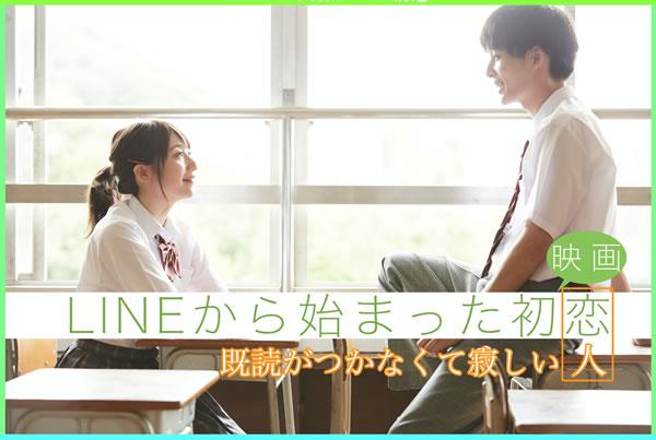 映画「LINEから始まった初恋」キャストオーディション 上映後DVD全国発売!!