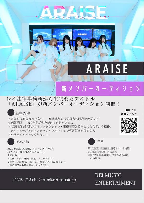 レイ法律事務所が運営するアイドルグループ「ARAISE」の新メンバーオーディションを開催!