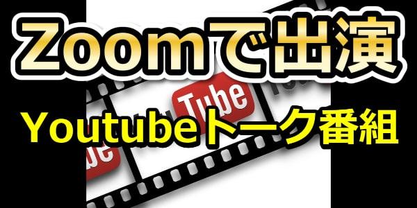 Zoomでトーク&人狼動画出演者募集!登録者3万人以上のチャンネルで配信予定