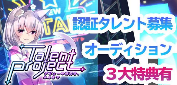 新サービス「音声SNS×ファンクラブ TalentProject」認証タレントオーディション
