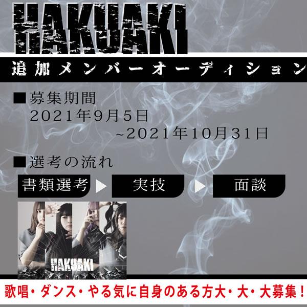 HAKUAKI追加メンバーオーディション