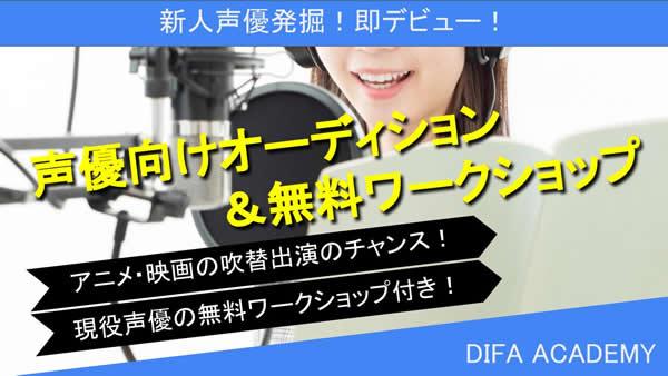 アニメ・吹替作品出演のチャンス!声優向けオーディション&無料ワークショップ