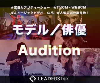 【関東】LEADERS ENTERTAINMENT新規所属俳優・モデルオーディション2021